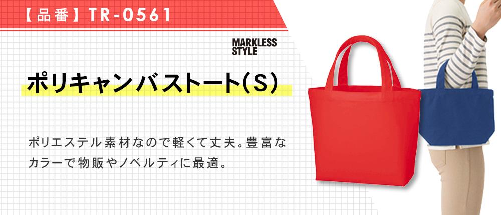 ポリキャンバストート(S)(TR-0561)10カラー・1サイズ