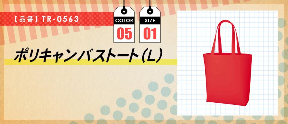 ポリキャンバストート(L)(TR-0563)5カラー・1サイズ