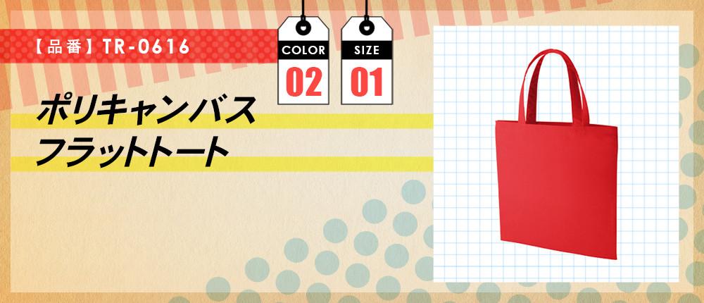 ポリキャンバスフラットトート(TR-0616)2カラー・1サイズ