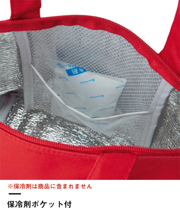 保冷デイリートート(S)(TR-0618)保冷剤ポケット付