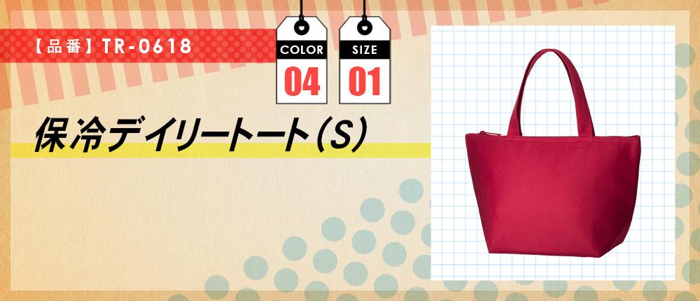 保冷デイリートート(S)(TR-0618)4カラー・1サイズ