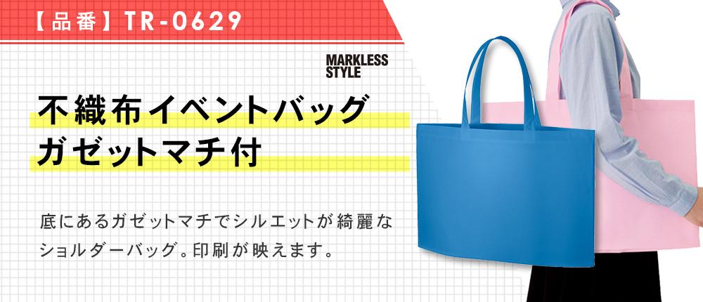 不織布イベントバッグガゼットマチ付(TR-0629)10カラー・1サイズ