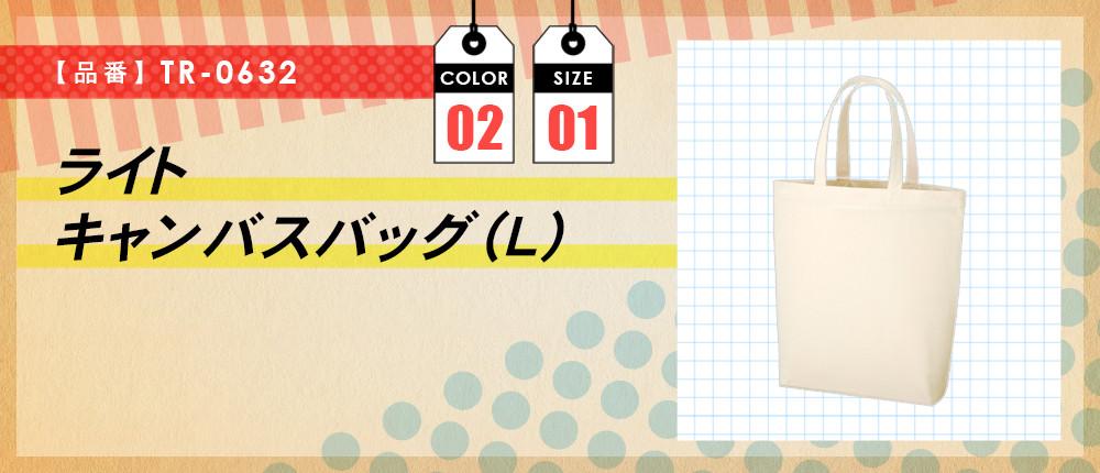 ライトキャンバスバッグ(L)(TR-0632)2カラー・1サイズ