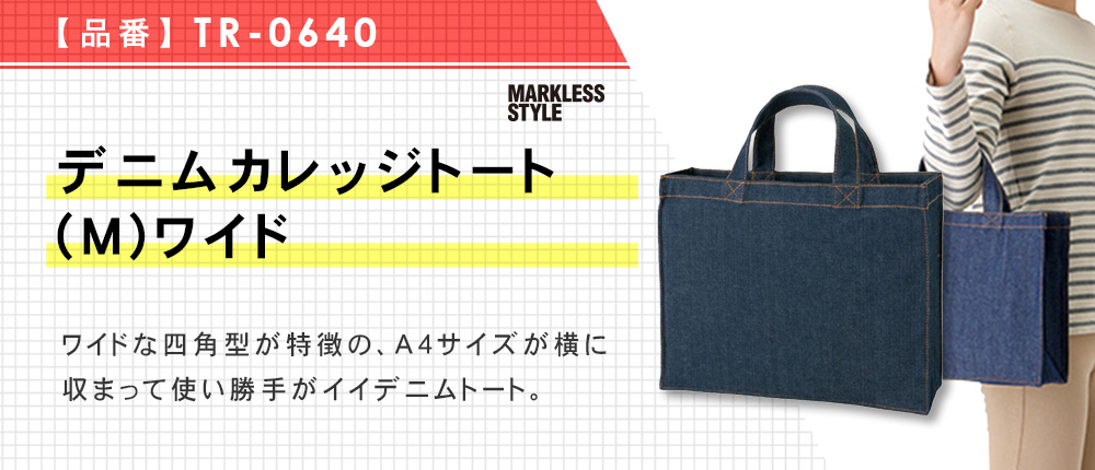 デニムカレッジトート(M)ワイド(TR-0640)3カラー・1サイズ