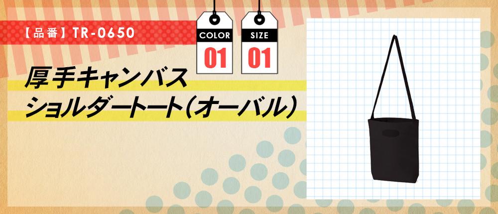 厚手キャンバスショルダートート(オーバル)(TR-0650)1カラー・1サイズ