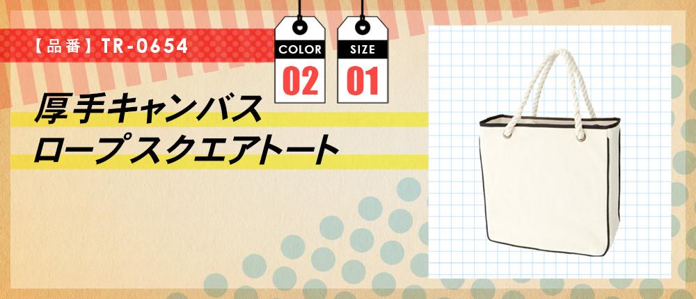 厚手キャンバスロープスクエアトート(TR-0654)2カラー・1サイズ