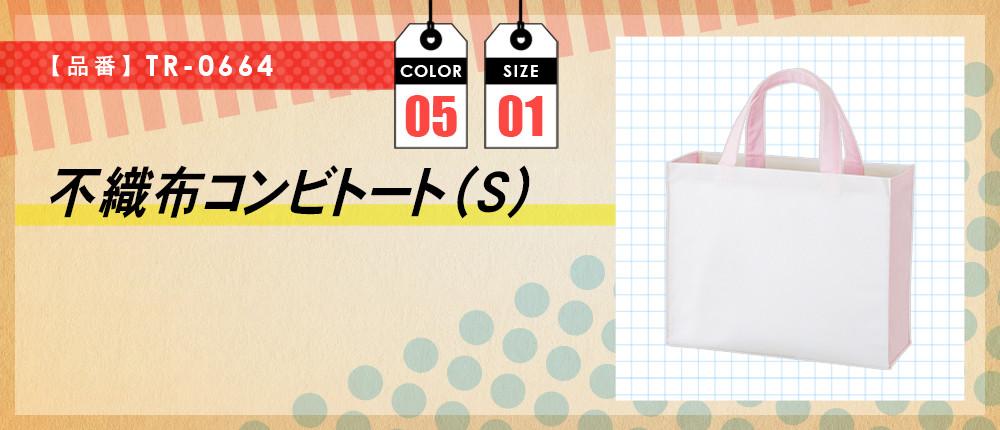 不織布コンビトート(S)(TR-0664)5カラー・1サイズ