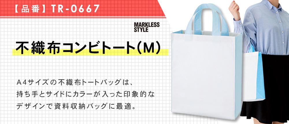 不織布コンビトート(M)(TR-0667)5カラー・1サイズ