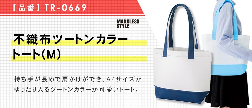 不織布ツートンカラートート(M)(TR-0669)5カラー・1サイズ