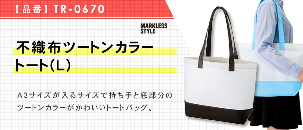 不織布ツートンカラートート(L)(TR-0670)4カラー・1サイズ