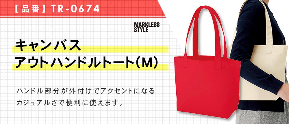 キャンバスアウトハンドルトート(M)(TR-0674)9カラー・1サイズ