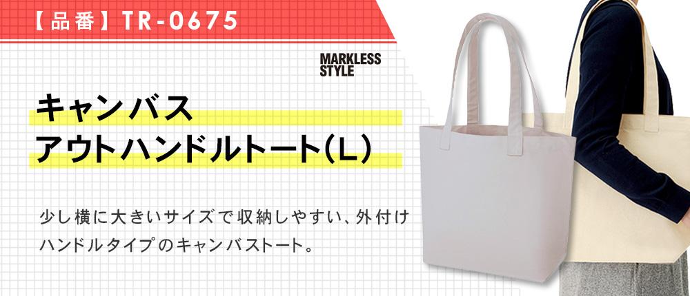 キャンバスアウトハンドルトート(L)(TR-0675)10カラー・1サイズ