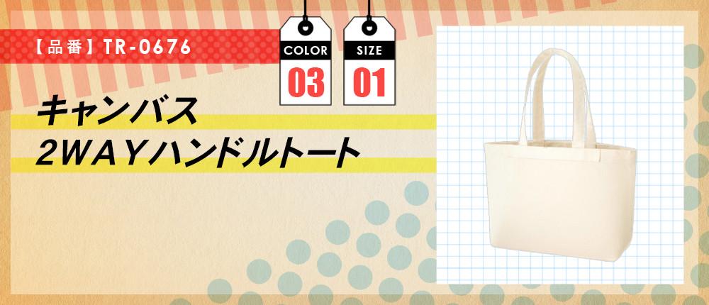 キャンバス2WAYハンドルトート(TR-0676)3カラー・1サイズ