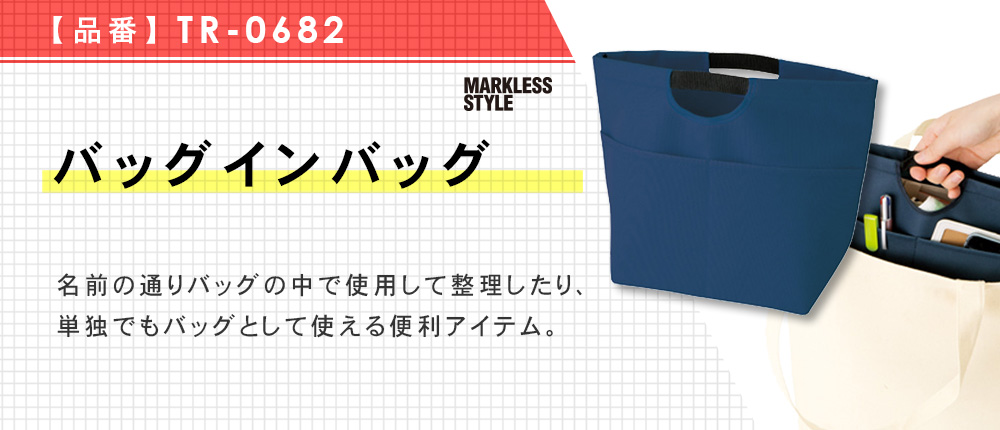 バッグインバッグ(TR-0682)3カラー・1サイズ
