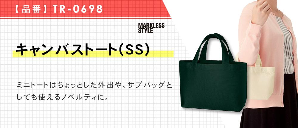 キャンバストート(SS)(TR-0698)13カラー・1サイズ