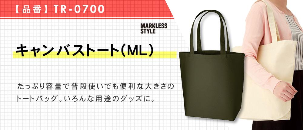 キャンバストート(ML)(TR-0700)16カラー・1サイズ