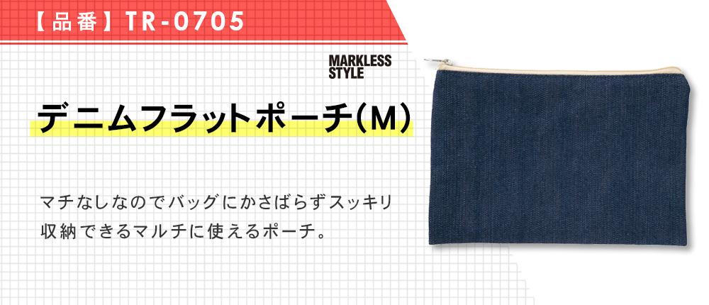 デニムデイリーポーチ(M)(TR-0705)2カラー・1サイズ