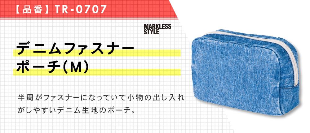 デニムファスナーポーチ(M)(TR-0707)2カラー・1サイズ