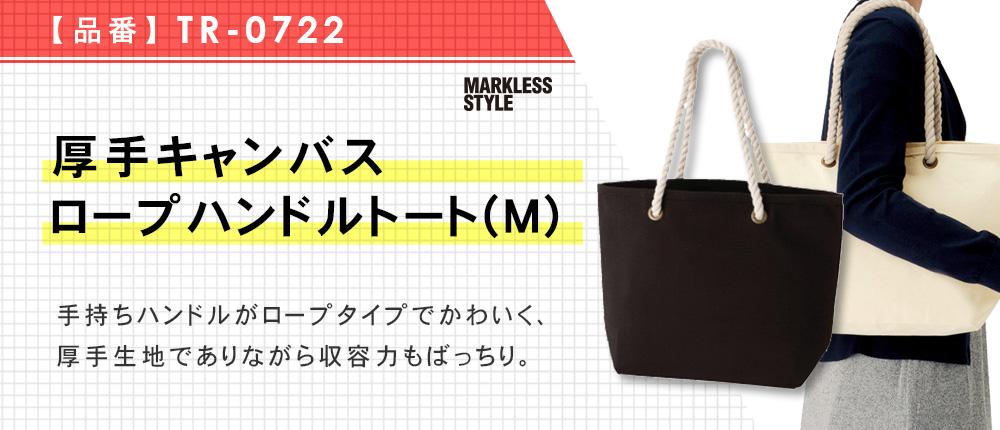 厚手キャンバスロープハンドルトート(M)(TR-0722)2カラー・1サイズ