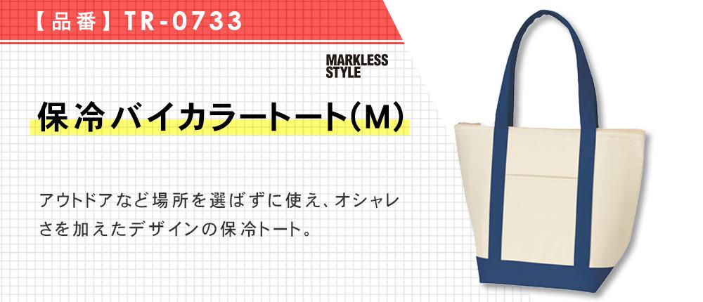 保冷バイカラートート(M)(TR-0733)3カラー・1サイズ