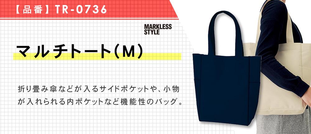 マルチトート(M)(TR-0736)6カラー・1サイズ