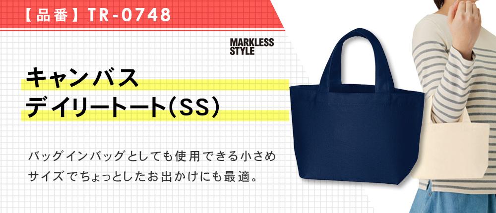 キャンバスデイリートート(SS)(TR-0748)10カラー・1サイズ