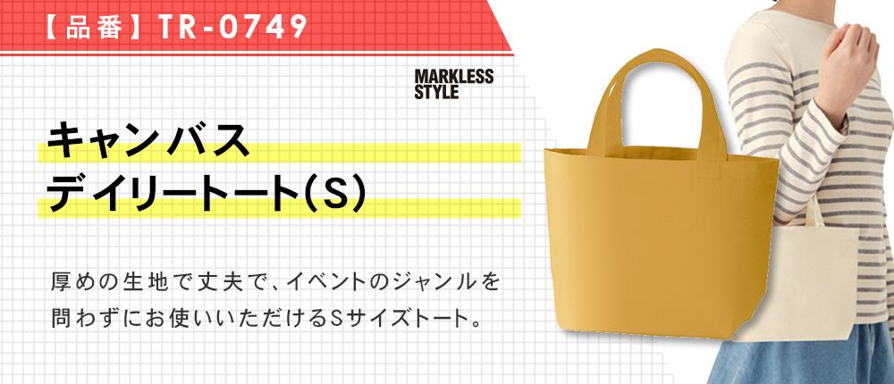 キャンバスデイリートート(S)(TR-0749)10カラー・1サイズ