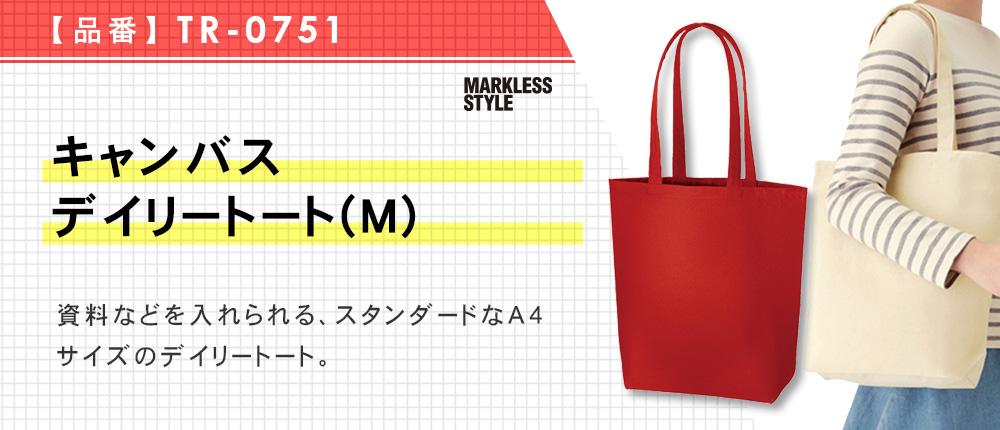 キャンバスデイリートート(M)(TR-0751)10カラー・1サイズ
