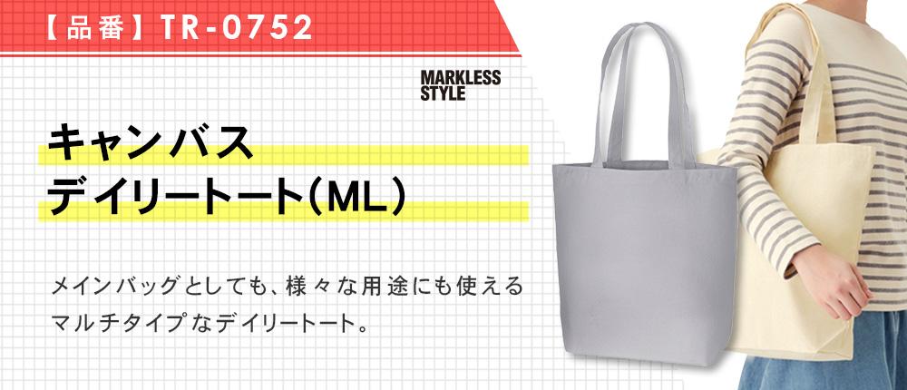 キャンバスデイリートート(ML)(TR-0752)10カラー・1サイズ