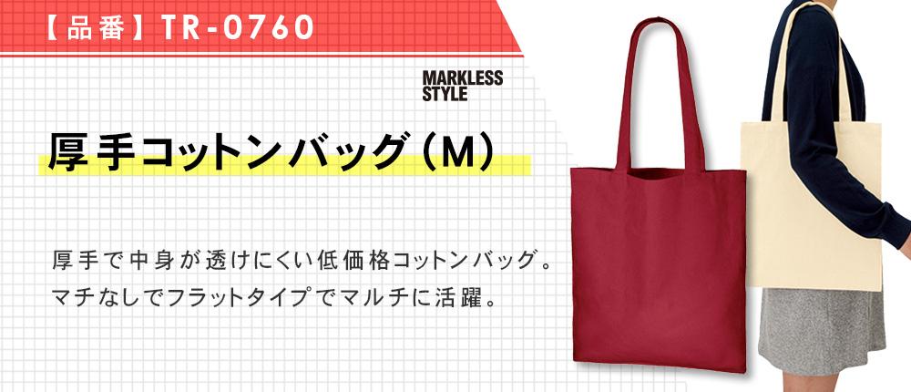 厚手コットンバッグ(M)(TR-0760)4カラー・1サイズ