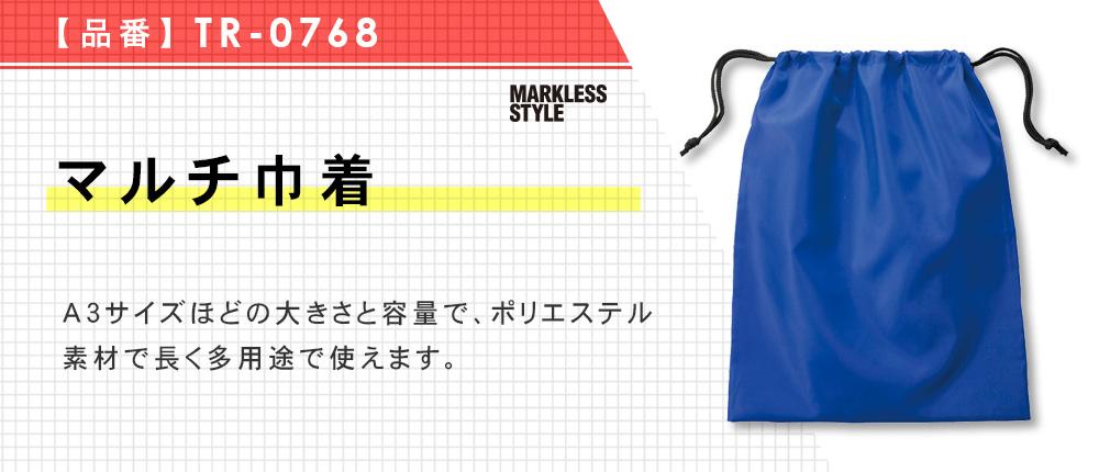 マルチ巾着(TR-0768)4カラー・1サイズ