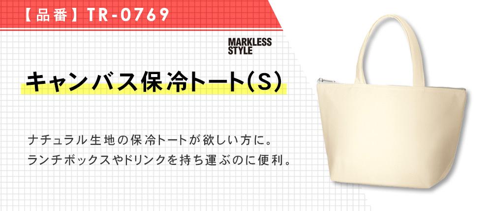 キャンバス保冷トート(S)(TR-0769)2カラー・1サイズ