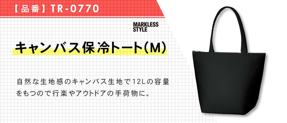 キャンバス保冷トート(M)(TR-0770)2カラー・1サイズ