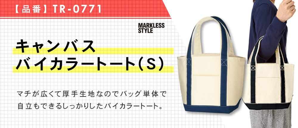 キャンバスバイカラートート(S)(TR-0771)4カラー・1サイズ