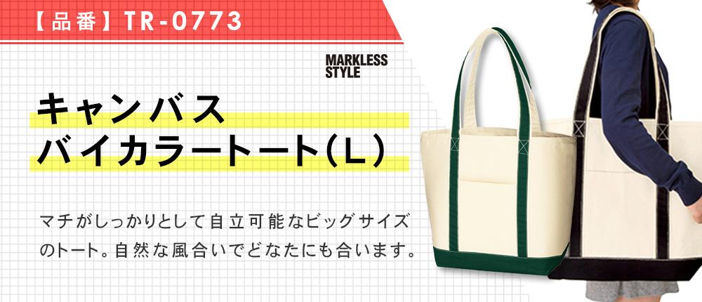 キャンバスバイカラートート(L)(TR-0773)4カラー・1サイズ