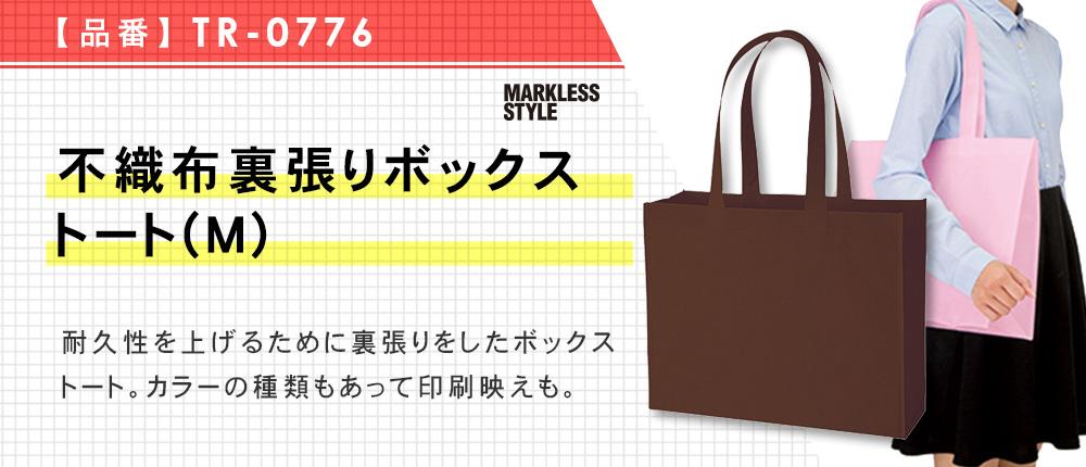 不織布裏張りボックストート(M)(TR-0776)10カラー・1サイズ