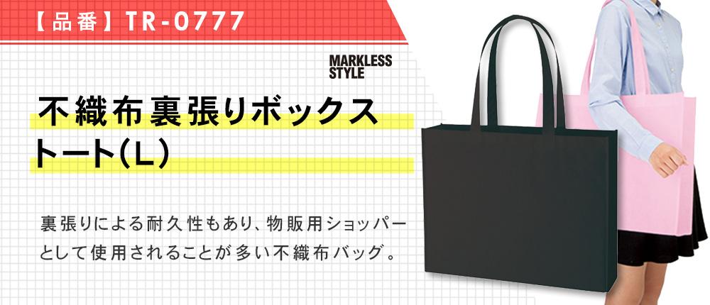 不織布裏張りボックストート(L)(TR-0777)9カラー・1サイズ