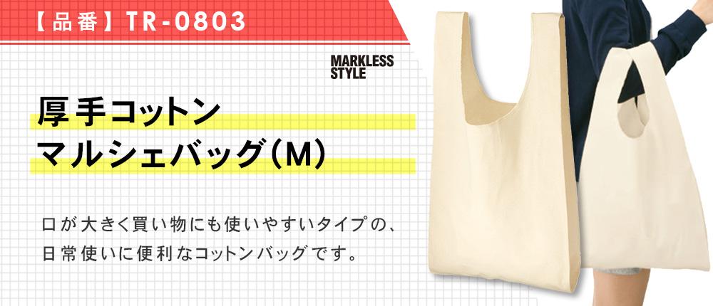 厚手コットンマルシェバッグ(M)(TR-0803)4カラー・1サイズ