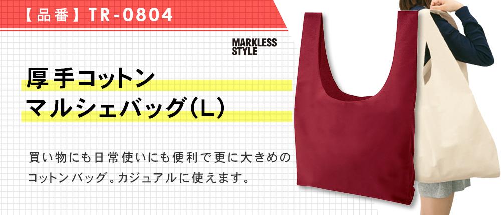 厚手コットンマルシェバッグ(L)(TR-0804)4カラー・1サイズ