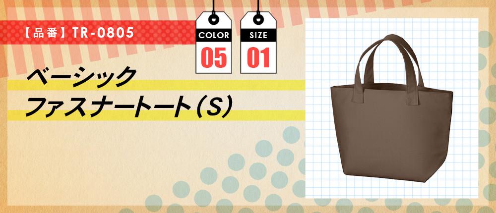 ベーシックファスナートート(S)(TR-0805)5カラー・1サイズ