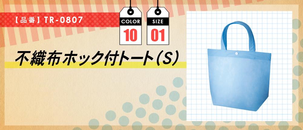 不織布ホック付トート(S)(TR-0807)10カラー・1サイズ