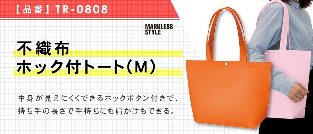 不織布ホック付トート(M)(TR-0808)9カラー・1サイズ