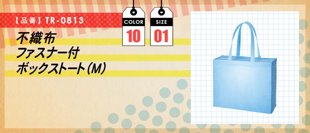 不織布ファスナー付ボックストート(M)(TR-0813)10カラー・1サイズ