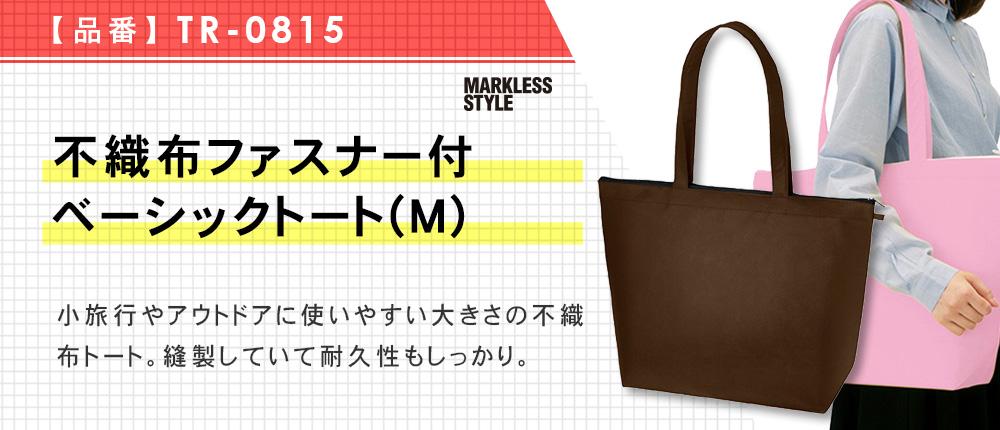 不織布ファスナー付ベーシックトート(M)(TR-0815)8カラー・1サイズ