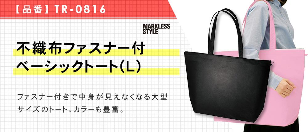 不織布ファスナー付ベーシックトート(L)(TR-0816)10カラー・1サイズ