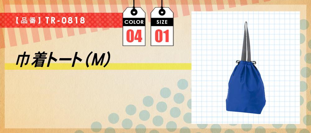 巾着トート(M)(TR-0818)4カラー・1サイズ