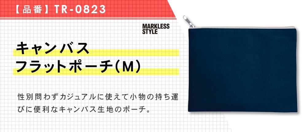 キャンバスフラットポーチ(M)(TR-0823)3カラー・1サイズ