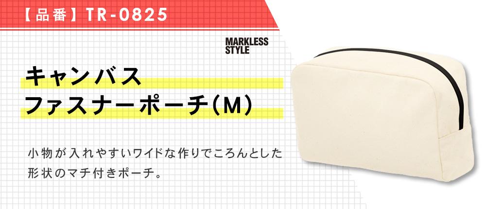 キャンバスファスナーポーチ(M)(TR-0825)3カラー・1サイズ