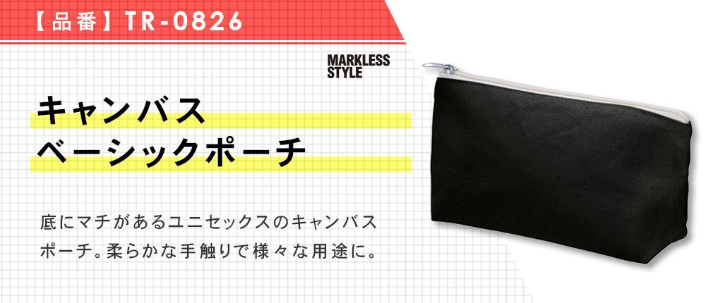 キャンバスベーシックポーチ(TR-0826)3カラー・1サイズ