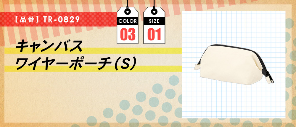 キャンバスワイヤーポーチ(S)(TR-0829)3カラー・1サイズ